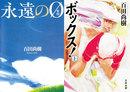 百田尚樹の名作『永遠の0』に続き『ボックス!』が電子書籍化!