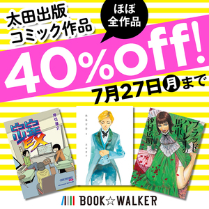 【7月27日まで】BOOK☆WALKERにて太田出版のコミックほぼ全作品が40%OFF!