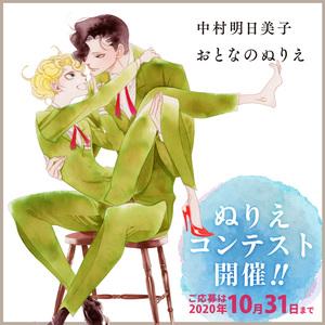 「中村明日美子ぬりえコンテスト」初のぬりえ本発売を記念して開催!