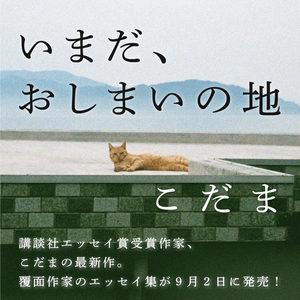 『いまだ、おしまいの地』刊行記念特設サイトオープン!試し読み2話公開中