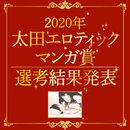 【2020年】太田エロティック・マンガ賞  選考結果発表!