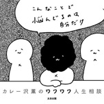 【全国の書店さまへ】『カレー沢薫のワクワク人生相談』サイン本キャンペーン開催決定!!