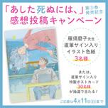 【4月11日まで】3巻発売記念!「あした死ぬには、」感想投稿キャンペーン