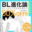 【4月30日まで】学生応援企画!電子書籍版「BL進化論」50%OFFフェア開催