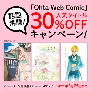 【3月25日まで】話題沸騰!Ohta Web Comic人気タイトル30%OFFキャンペーン!