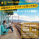 【5月9日まで】『松山三四六の信州ディープツアー』刊行記念「#信州ディープツアーに行ってみた」フォトコンテスト開催!