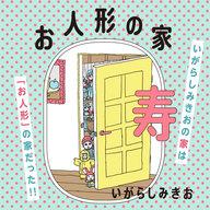 画業40年いがらしみきおの到達点『お人形の家 寿』特設サイト公開!