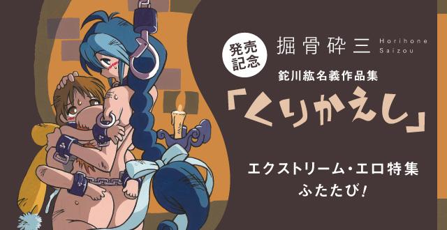『くりかえし』発売記念! エクストリーム・エロ特集ふたたび!