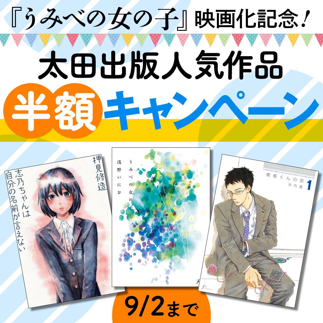 『うみべの女の子』映画化記念!太田出版人気作品半額キャンペーン開催