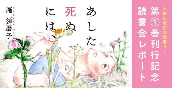 太田出版初!『あした死ぬには、』第1巻刊行記念読書会レポート
