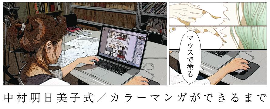中村明日美子 新作「王と側近」 製作風景を独占初公開!!