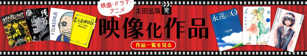 押見修造の人気コミック『志乃ちゃんは自分の名前が言えない』実写映画化決定!