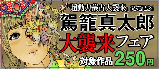 『超動力蒙古大襲来』発売記念!駕籠真太郎大襲来フェア!
