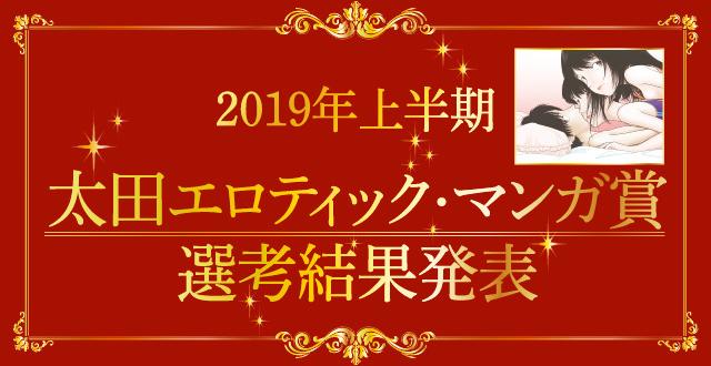 【2019年上半期】太田エロティック・マンガ賞  選考結果発表!