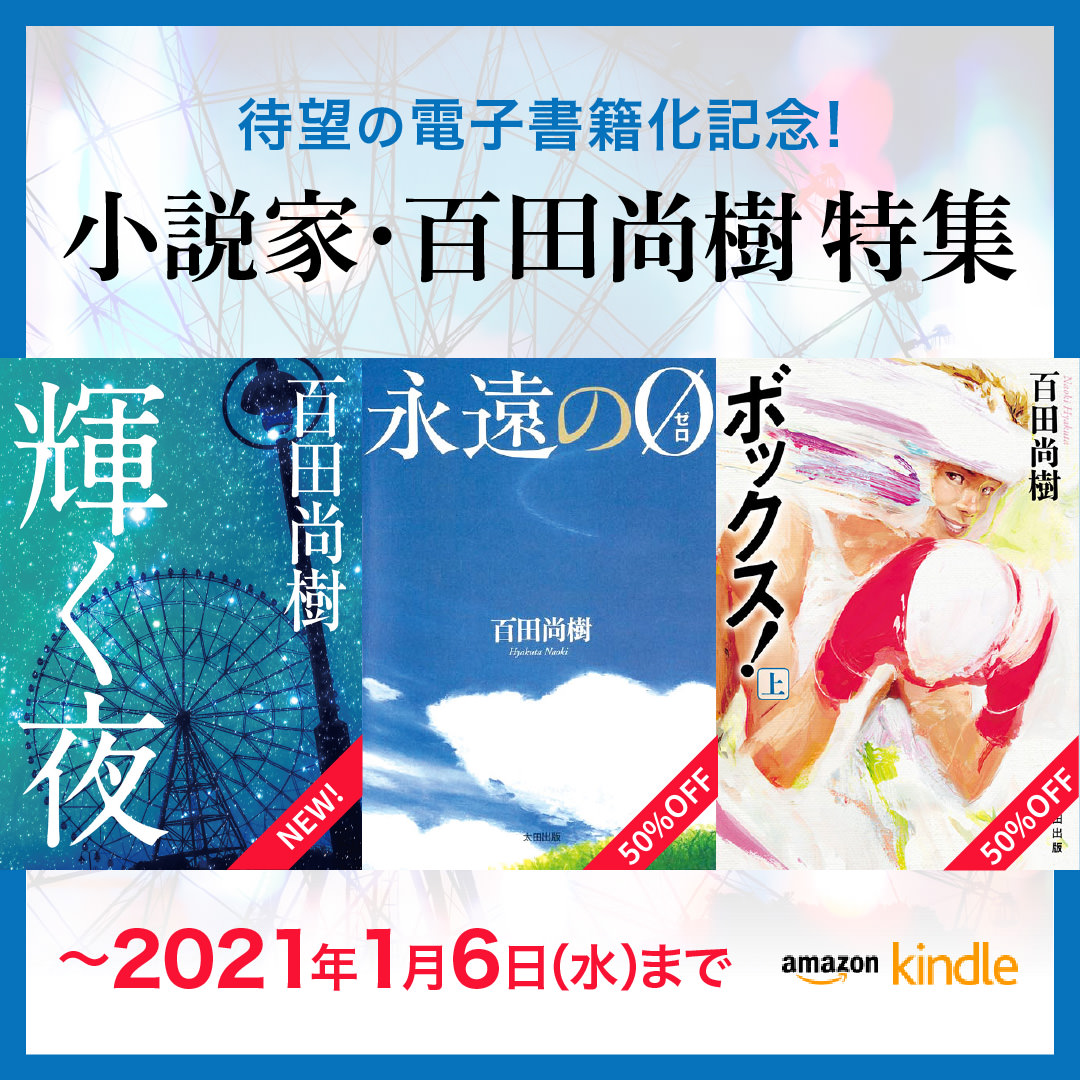 【12月24日〜1月6日】待望の電子書籍化記念!小説家・百田尚樹特集