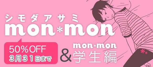まずはデビュー作『mon*mon』から! シモダアサミ一気読み特集