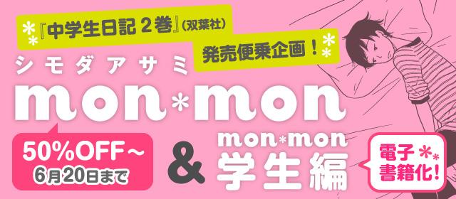 【電子書籍】アラサーと学生の『mon*mon』フェア