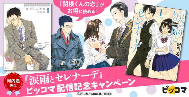 【終了】「ピッコマ」にて河内遙先生『涙雨のセレナーデ』配信記念キャンペーン開催。『関根くんの恋』が1巻無料!