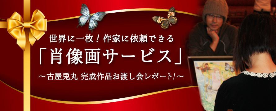 世界に一枚! 作家に依頼できる「肖像画サービス」  古屋兎丸による完成作品お渡し会レポート!