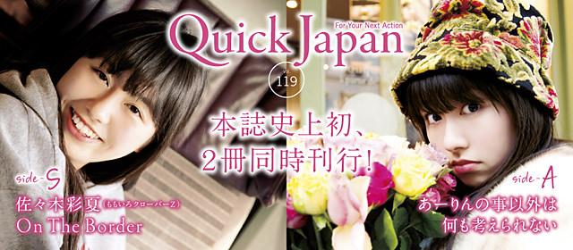 本誌史上初、2冊同時刊行!! Quick Japan vol.119 side-S 佐々木彩夏/side-A あーりん特集