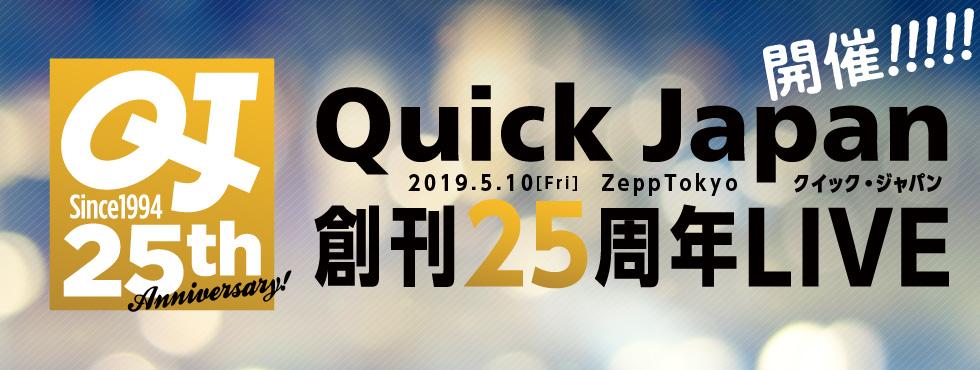 『クイック・ジャパン』創刊25周年を記念したライブが開催決定!!