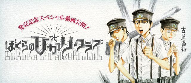 『ぼくらの☆ひかりクラブ』 コミック発売記念スペシャル動画公開!