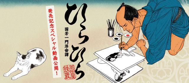 『ひらひら 国芳一門浮世譚』コミック発売記念スペシャル動画公開!