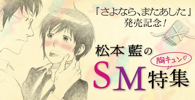『さよなら、またあした』発売記念! 松本藍の胸キュン♥SM特集