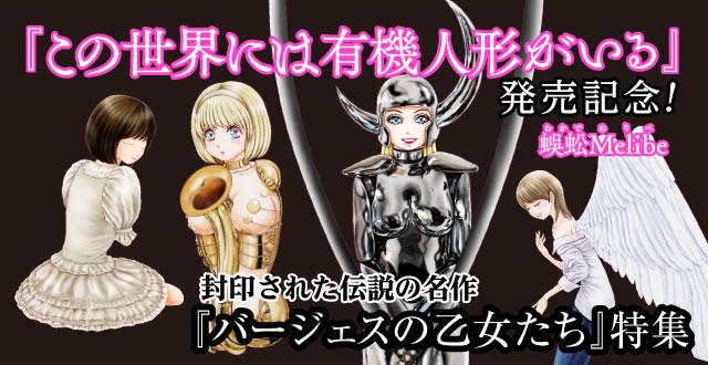 『この世界には有機人形がいる』発売記念!名作『バージェスの乙女たち』特集