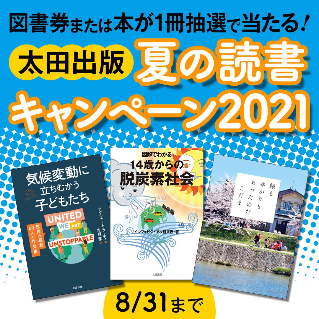 【8月31日まで】太田出版「夏の読書キャンペーン2021」開催!