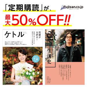 【Fujisan.co.jp】『ケトル』の定期購読が、今なら最大50%割引!