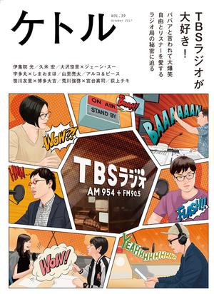 「ケトルVOL.39」発売前大増刷決定!