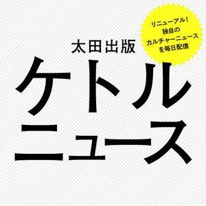 サイトリニューアル&編集部「note」が開設!