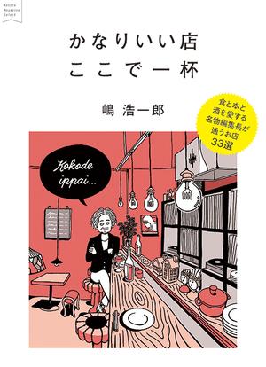 編集長・嶋浩一郎の連載「かなりいい店 ここで一杯」が電子書籍化!