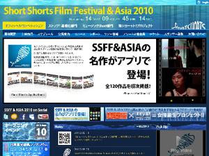 上映時間25分以内の映画ばかり集めた映画祭