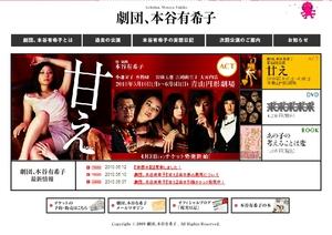 小池栄子『劇団、本谷有希子』で主演 テーマは「夜這い」