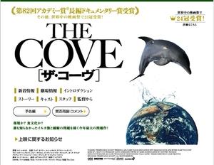 イルカ漁を収めた「ザ・コーブ」上映中止相次ぐ