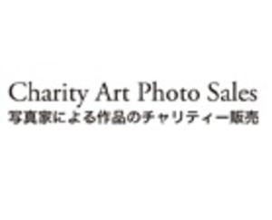 写真家74人がチャリティー販売会を開催