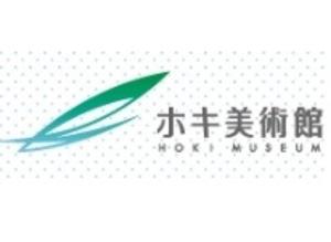 ホキ美術館 企画展第2弾のテーマは静物と風景画