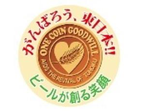 日本最大のビール祭り ガーデンプレイスで明日から開催
