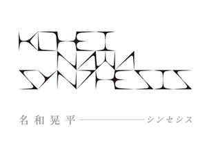 彫刻家・名和晃平展 東京都現代美術館にてまもなく開催