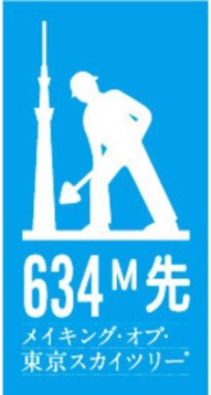 「東京スカイツリーができるまで」を徹底紹介する企画展
