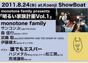 謎のバンド「誰でもエスパー」8・24高円寺で初ライブ