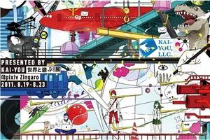文芸誌『界遊』が中野ブロードウェイでアートイベント開催