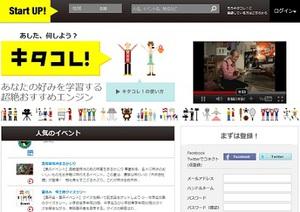 ユーザー好みのイベントをWEBで無料案内 『キタコレ』
