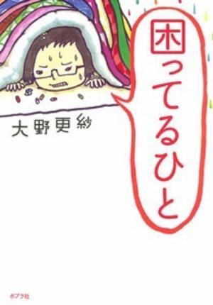 『困ってるひと』の大野更紗が故郷「フクシマ」について語る