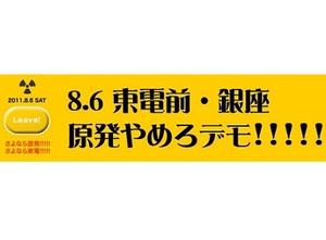 「素人の乱」の松本哉『東電前・銀座 原発やめろデモ』を6日に決行