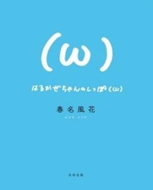はるかぜちゃんのツイートが本に 9月10日に記念イベント開催