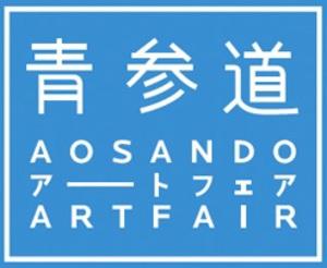 表参道や原宿のショップがアート展の会場に 『青参道アートフェア』