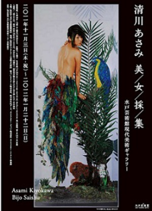 AKBや栗山千明が動植物に変身 『清川あさみ 美女採集』展